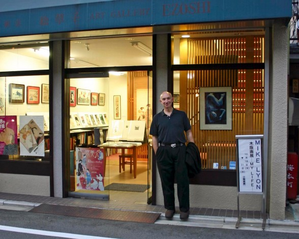at the Oct 2004 opening at Ezoshi in Kyoto, Japan